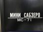 Tabai MC-71