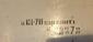 Зип с1-70
